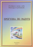"""Walk on Rainbow"", cover (water-color, 2009)"
