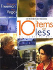 10 шагов к успеху (10 Items or Less, 2006)