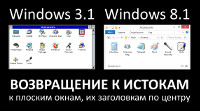 Windows 3.1 => Windows 8.1