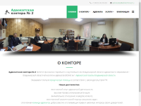 The official website of the Advocatory Office #2 of the Vladimir Regional Board of Lawyers #1
