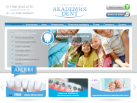 "The official website of the ""Dent Academy"" dental clinic"