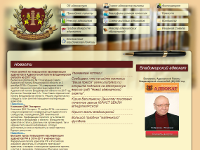 The official website of the Advocate Chamber of the Vladimir Region