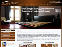 "The official website of the ""Aradex"" company (building, repair and finishing of houses, apartments and offices)"