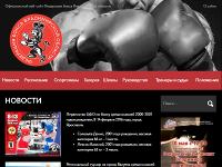 The official website of the Boxing Federation of the Vladimir Region