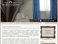 "The official website of the ""Rules of Interior"" design studio (interior design and decor)"