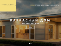 "The official website of ""Zavod Domov"" Ltd. (frame houses)"