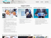 "The official website of the ""Edelweiss"" consulting group (accounting, taxation, etc.)"