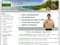 """Comfort v Pokhod"" Internet shop (goods for comfort rest outdoors)"