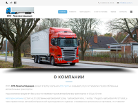 "The official website of ""KSK-TransExpedition"" Ltd. (cargo transportation)"