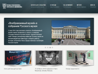 The official website of the Mikhail Chemiakine's Foundation (art and culture)