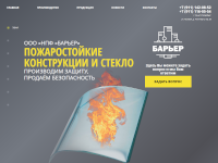 "The official website of ""NPF ""Barrier"" Ltd. (fire-resistant constructions and glass)"