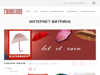 "The official Internet showroom of ""Galantika"" Ltd. (production and sales of umbrellas and other goods)"