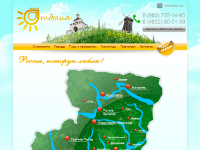 "The official website of the ""Planeta Otdykha"" touristic agency (traveling in Russia, corporate events)"