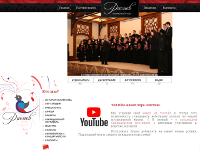 "The official website of the ""Raspev"" chamber choir"
