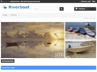 """Riverboat"" Internet shop (boats and engines for them)"