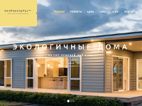 "The official website of ""SIP-Panel.rus"" (houses made of structural insulated panels)"