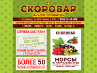 "The official website of the ""Skorovar"" ready meal shop"