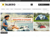 """Talberg"" Internet shop (goods for comfort rest outdoors)"