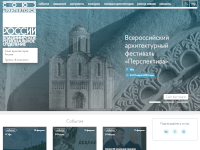 The official website of Vladimir Regional Branch of the Union of Architects of Russia