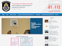 The official website of the Alexandrov District Department of the All-Russian Voluntary Fire Organization