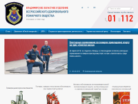 The official website of the Vladimir Regional Department of the All-Russian Voluntary Fire Organization