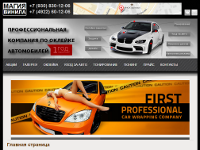 "The official website of the ""Vinyl Magic"" car service (vinyl wrapping, car care, toning and tuning)"