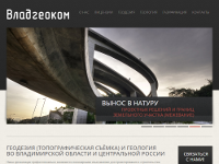 "The official website of ""VladGeoKom"" – individual entrepreneur Igor Scherbinin (engineering, geodesic and geological survey)"