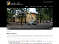 The official website of the Vladimir Laboratory of Forensic Examination (forensic examination and expert research)